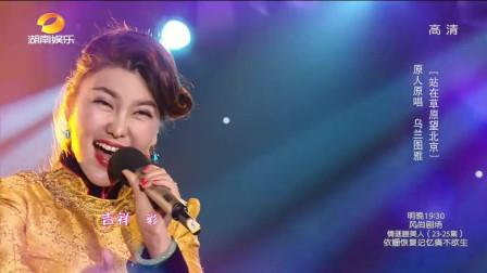 乌兰图雅一首草原歌曲《站在草原望北京》, 大气豪迈! 听醉了