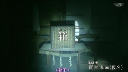 《毛骨悚然撞鬼经》帮客户拆百年老仓库, 结果拆出一个了不得的恐怖箱子