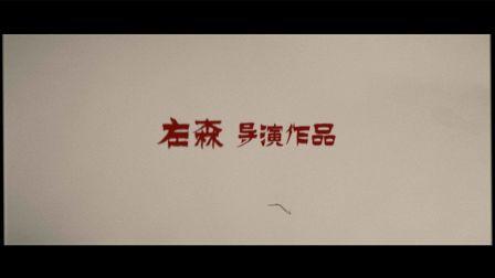 《铁道卫士》纪录片