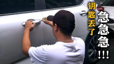 车钥匙丢了不想花几千块换门锁, 注意保存好这个物品, 每辆车都会有