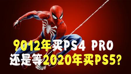 【杰克测评】2019年你准备入49年国军买PS4 PRO还是等2020年买PS5