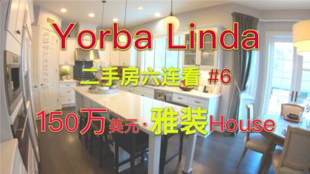 【原创配乐】150万美元雅装豪宅 Yorba Linda二手/学区房六连看6_尾随华人夫妇去买房 ep9