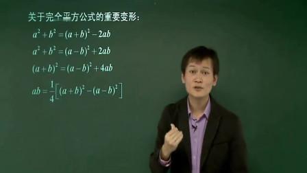 初中数学知识: 因式分解完全平方公式的应用及例题讲解, 熟练掌握