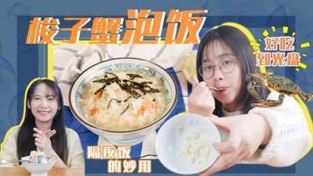 """比蟹肉粥更省事的""""蟹肉汤泡饭"""",鲜美程度完全不逊色"""