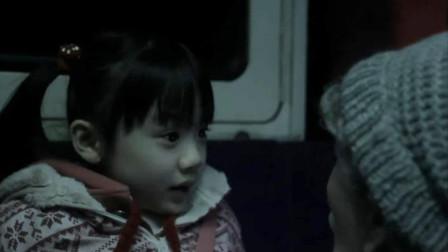 小萝莉晚上独自坐公交车, 一个神秘人要跟她做个奇怪的交易!