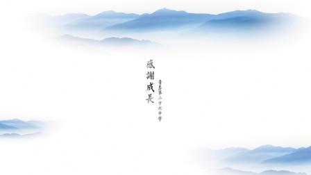 青岛二十六中宣传片《感谢成长》