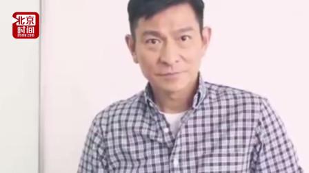 内地歌迷香港通宵排队买票被砍伤 刘德华: 心里很不舒服