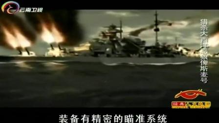 俾斯麦号的炮弹击中了胡德号的弹药库,声名远扬的胡德号战被击沉