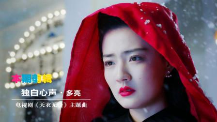 《天衣无缝》徐璐成史上最悲惨女主, 多亮献声主题曲《独白心声》