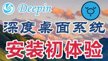 ★Deepin★深度Linux安装初体验