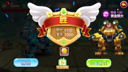 熊出没之机甲熊大: 菠萝哥哥对战模式冲榜中, 拿下四连胜, 实力进入前三!