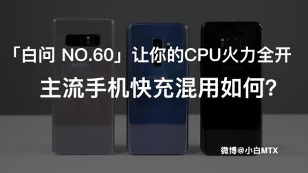 「白问 NO.60」让你的CPU火力全开   主流手机快充混用如何?