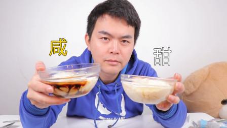 甜豆腐脑VS咸豆腐脑, 到底哪个更好吃? 其实这才是正确的吃法