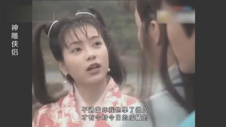 杨过果真是个大帅哥, 郭芙眼睛都看直了, 大姑娘家家的真不害臊!