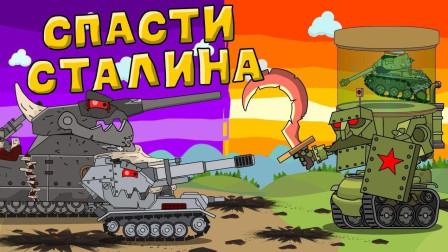 坦克世界动画: 背着福尔马林出征? 来自赛博坦的神奇坦克!