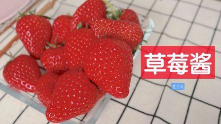 今天来做草莓酱【丹东九九草莓新吃法系列】花生说