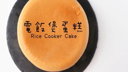 「烘焙教程」只要家中有电饭煲, 就能做蛋糕哦! 最简单的蛋糕做法