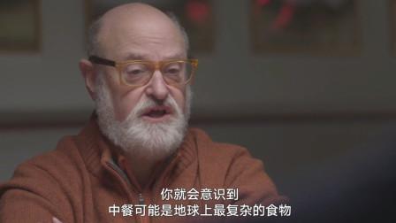 老外怎样看中餐? 美食家: 中餐可能是地球上最复杂的食物!