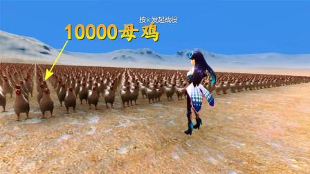 1个美女VS10000只母鸡, 美女竟然能让母鸡进化, 结局能把人笑岔气