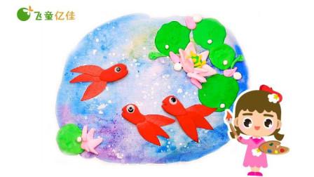 池塘里的金鱼-儿童趣味创意绘画