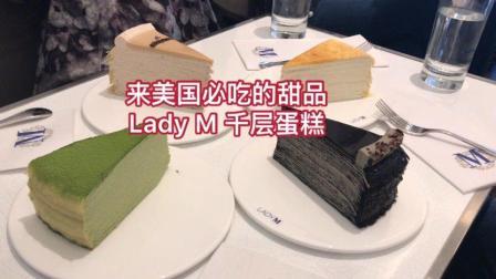Lady M千层蛋糕