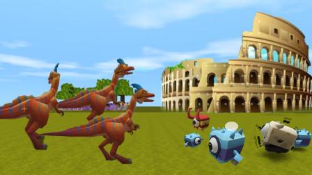 迷你世界 5只萌眼怪VS3只大恐龙