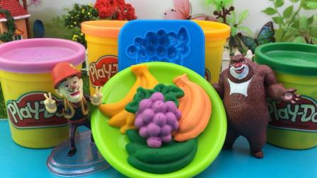 快乐宝贝熊出没玩具 手工制作彩泥玩具!光头强熊大分享彩泥水果玩具