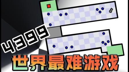 【半夏】童年阴影, 挑战4399世界最难游戏! (whg2)