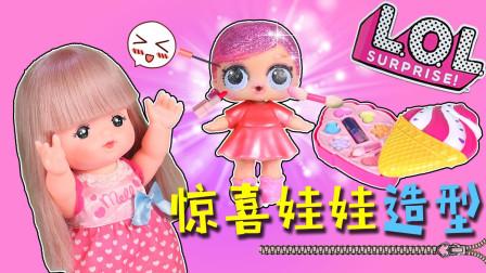 咪露蕾娜给惊喜娃娃造型比赛
