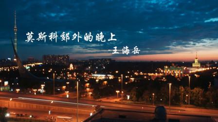 新爱琴流行钢琴公益课 第二季: 第12集《莫斯科郊外的晚上》讲解 二