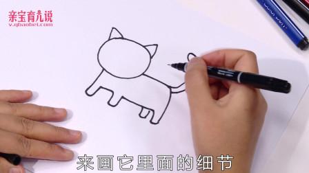 超简笔画之亲宝育儿说 猫咪简笔画