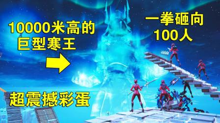 堡垒之夜: 1万米高的寒王, 一拳砸向100名玩家会怎样! 全地图变雪地 堡垒哥出品
