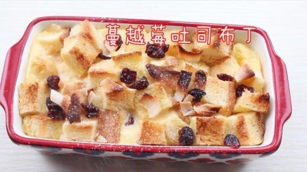 吐司的华丽吃法-蔓越莓吐司布丁