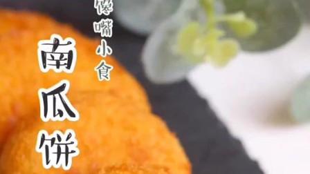 有颜值 又好吃的南瓜饼