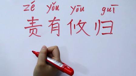 这个成语的近义词是责无旁贷, 你们知道是什么成语吗?