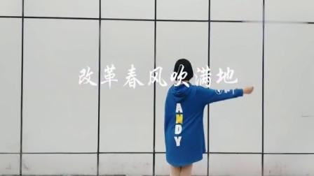网络红歌: 一首DJ版《改革春风吹满地》改歌词顺口!