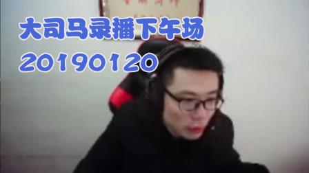 大司马1.20日录播: 耍一耍方舟