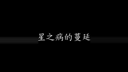 [琴爷]最终幻想15(FF15)4K全剧情娱乐解说EP22: 星之病的蔓延!