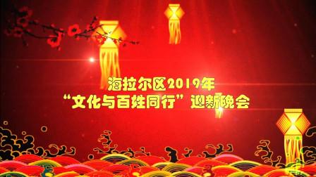 """海拉尔区2019年""""文化与百姓同行""""迎新晚会"""