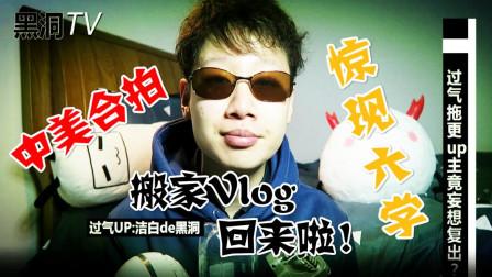 【搬家Vlog】带着中美合拍大作品复出啦, 惊现六学! ! ! !