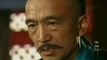 《宰相刘罗锅》: 刘罗锅抗旨, 这下倒霉的又是和珅了!