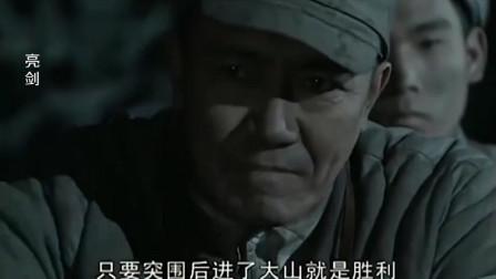 李云龙率60多人成功突围, 体力不支也要强攻, 这就是亮剑精神!