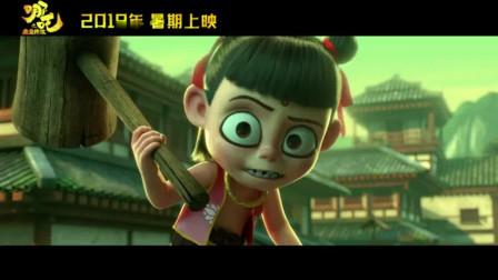 《哪吒之魔童降世》先导预告片