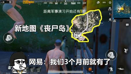 """刺激战场: 腾讯公布新地图""""丧尸岛"""", 网易: 3个月前早出了!"""