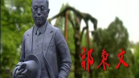 郭秉文 大师 20190120