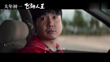 《飞驰人生》剧情版预告片  车神沈腾被驾校教练瞧不起