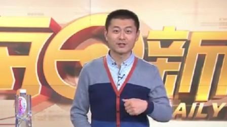 """高铁震撼集结 """"陆地航母""""再起航 每日新闻报 20190120"""