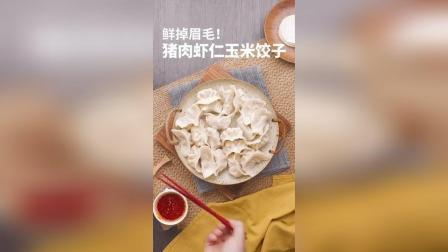 鲜掉眉毛! 猪肉虾仁玉米饺子的做法