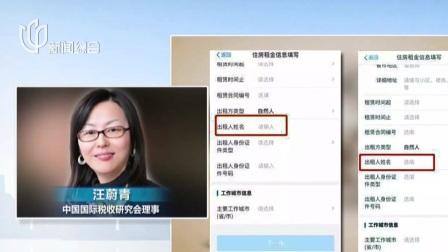 上海早晨 2019 专家:是自由也是诚信考验  纳税人切勿虚填租房信息以获个税扣除