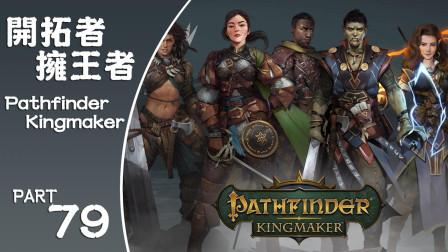 開拓者: 擁王者(Pathfinder: Kingmaker) 一週目劇情通關 EP79 幕後黑手浮于水面